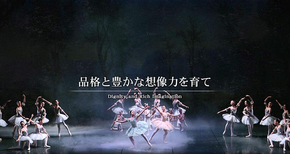 矢沢バレエスクール 東京都八王子のクラシックバレエ教室